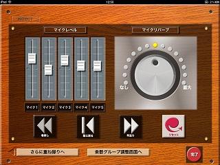 新機能「音量・リバーブ調整機能...