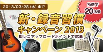新・録音習慣キャンペーン2013当選者発表!