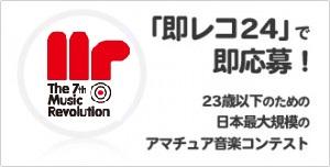 "The 7th Music Revolution""即レコ応募""受付中!"