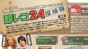 Go!GO!GUITAR!誌連動!「三野姫」マルチデータ配信
