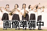 岩倉高等学校 吹奏楽部