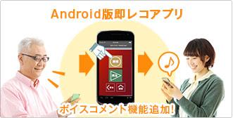 Android版が登場!ボイスコメント機能付き即レコアプリ